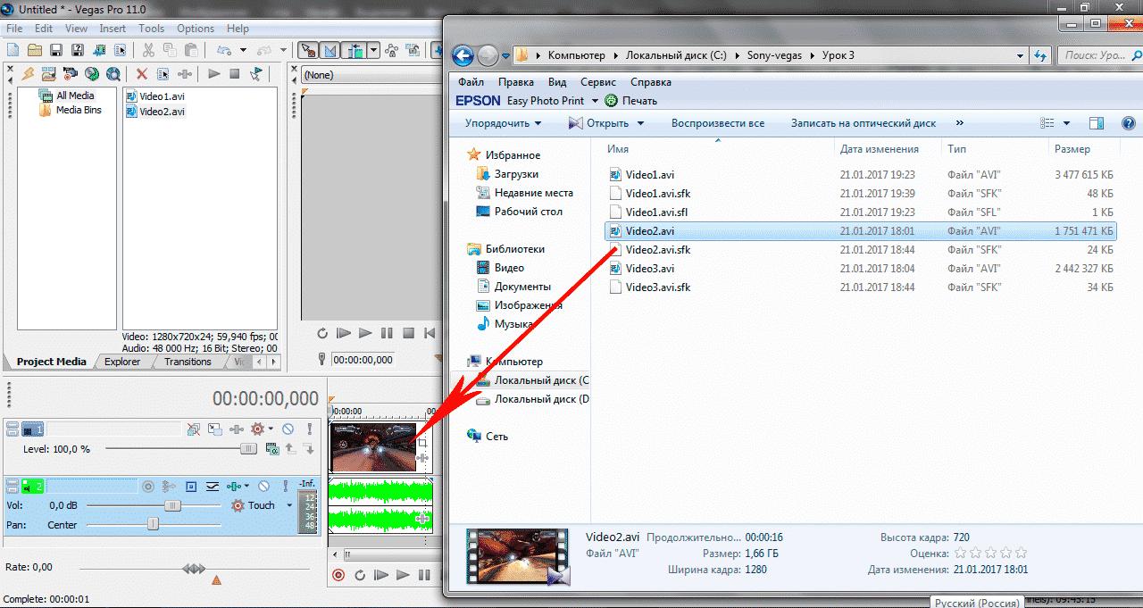 Как экспортировать видео в программу Sony Vegas Pro