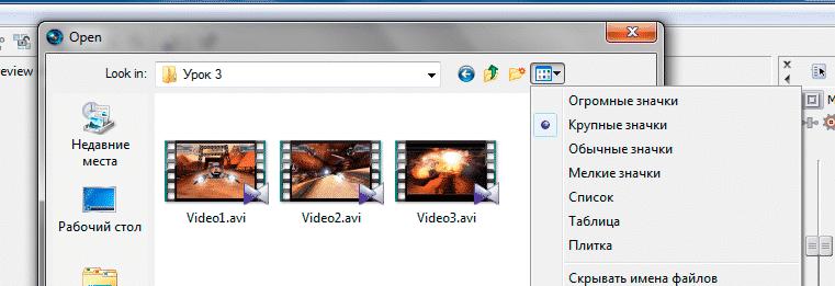 Как импортировать видео в программу Sony Vegas Pro screen3