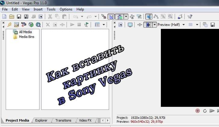 Как вставить картинку в Sony Vegas?