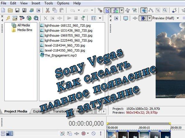 Sony Vegas - как сделать плавное появление и затухание