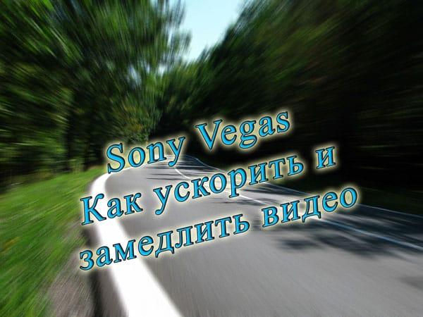 Как замедлить видео в Sony Vegas