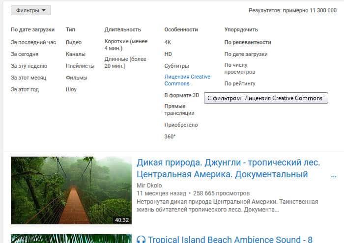Где взять видео под свободной лицензией - YouTube