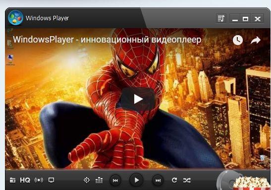 Проигрыватель WindowsPlayer для воспроизведения файлов HEVC