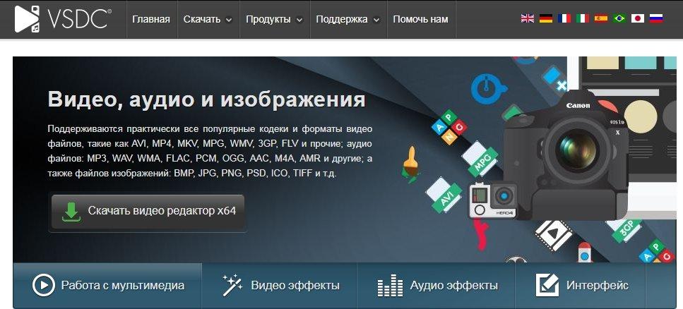 Бесплатный видеоредактор на русском языке - VSDC