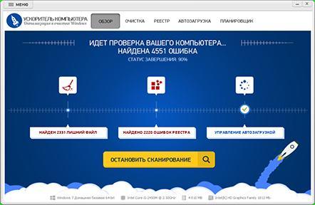 Скриншот программы - Ускоритель Компьютера