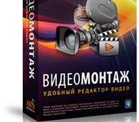Обзор программы Видеомонтаж