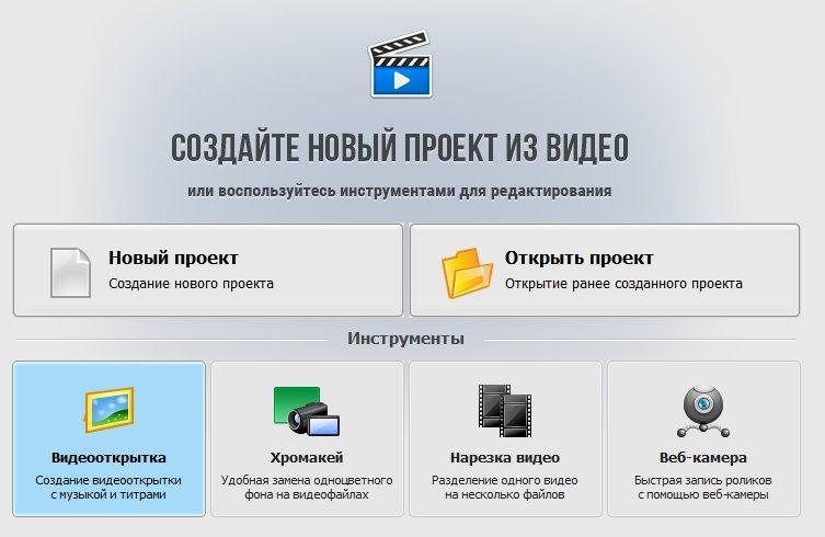 Главное окно программы Видео монтаж