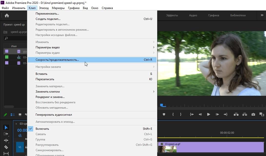 Как ускорить или сделать видео обратным с помощью Adobe Premiere