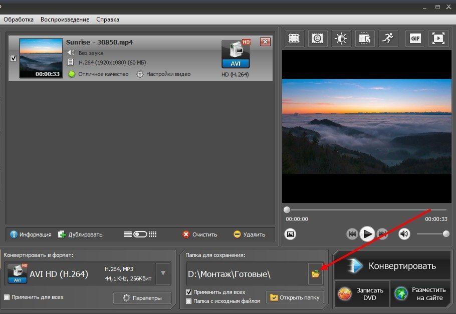 Конвертер видео файлов ВидеоМАСТЕР
