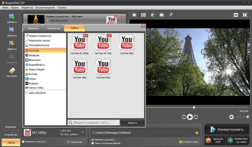 Видео конвертор - ВидеоМАСТЕР