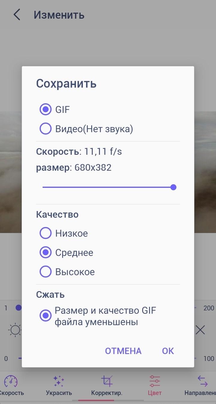 Настройка вывода для Gif файла