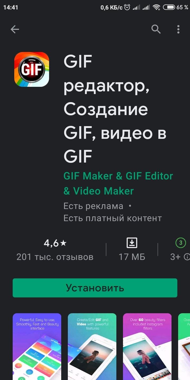 Программа Gif Maker в Play Markete
