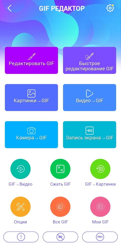 Главное окно программы Gif Maker